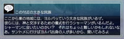 2010-02-20 シャーマン情報1