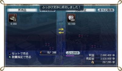 2010-02-20 ダイヤモンド