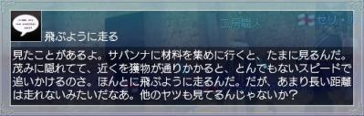 2010-02-21 信じられない速度情報1