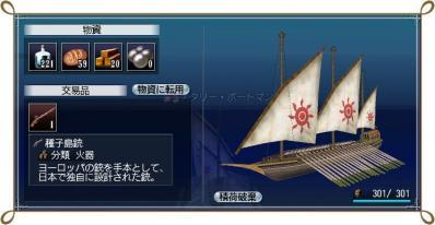 2010-02-28 火縄銃