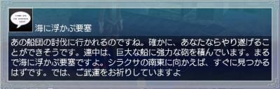 2010-03-19 大船団現る情報
