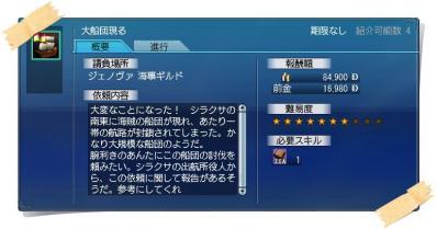 2010-03-19 大船団現る
