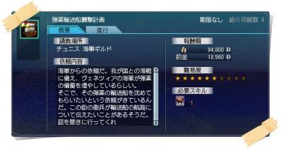 2010-03-19 弾薬輸送船襲撃計画