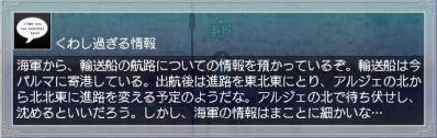 2010-03-19 弾薬輸送船襲撃計画情報