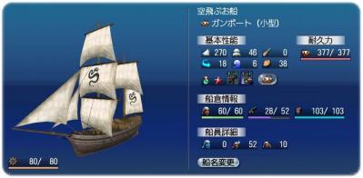 2010-03-19 お船