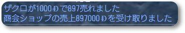 2010-03-23 売上