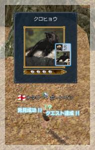 2010-03-26 クロヒョウ