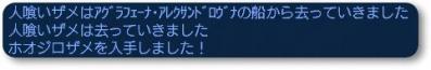2010-04-04 ホオジロザメ