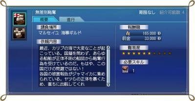 2010-04-05 無差別略奪
