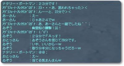 2010-04-19 クイズ2
