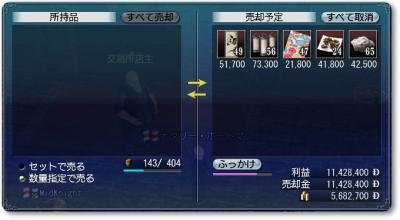 2010-05-13 お土産3