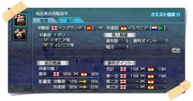 2010-05-28 大海戦初日の成績