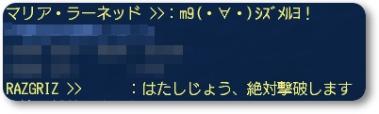 2010-05-29 果たし状