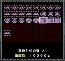 mhf_20101222_004716_351 - ショートカット