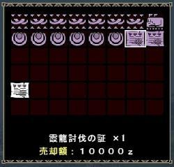 mhf_20101222_011931_677 - ショートカット