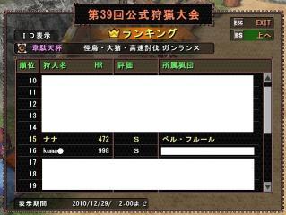 mhf_20101222_200043_805 - ショートカット