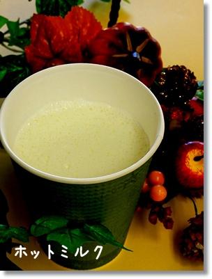 ミルク1blog