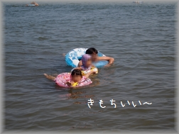 海で泳いだよ♪