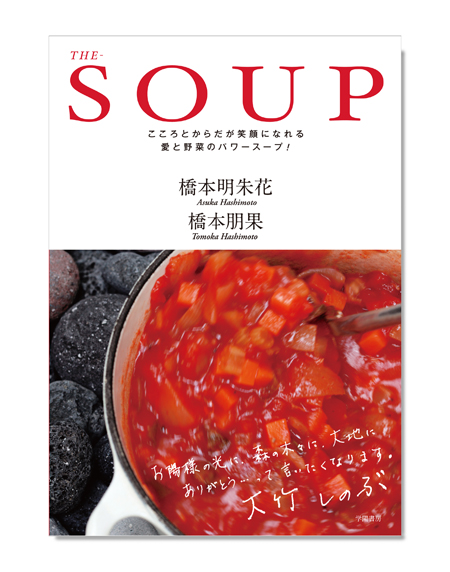 THE-SOUP