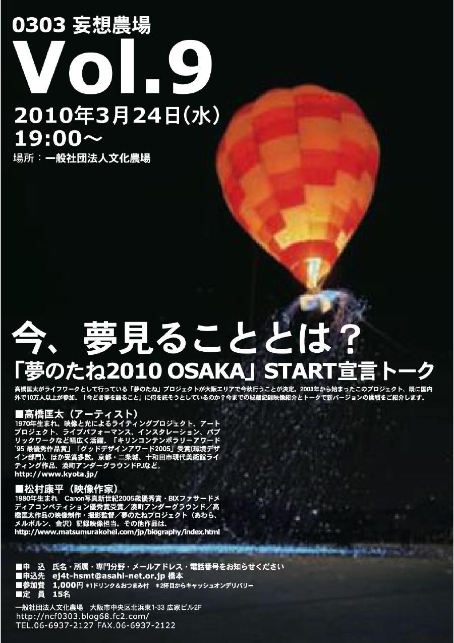 100324妄想農場09