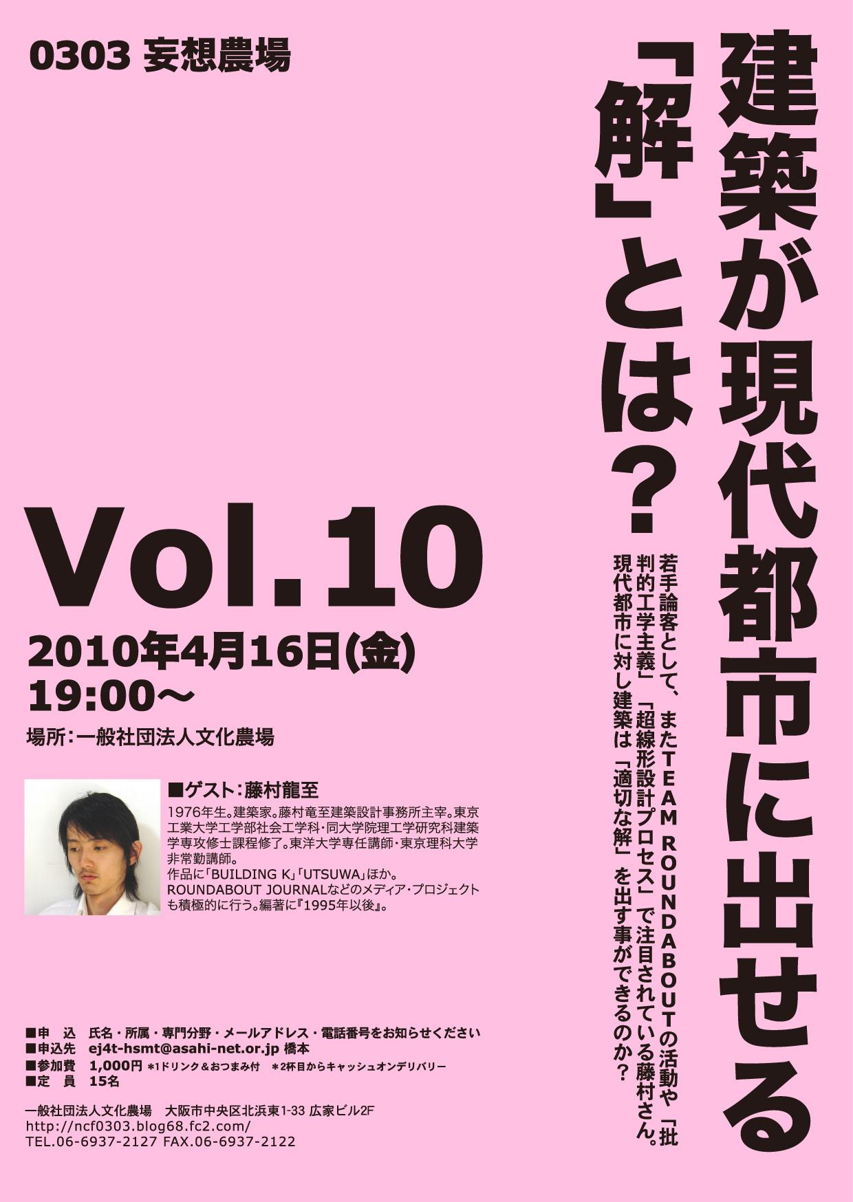 100416妄想農場10