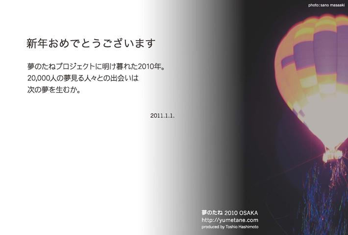 2011年賀状