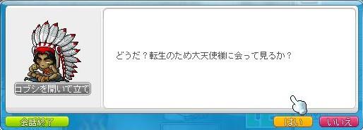 転生 (3)