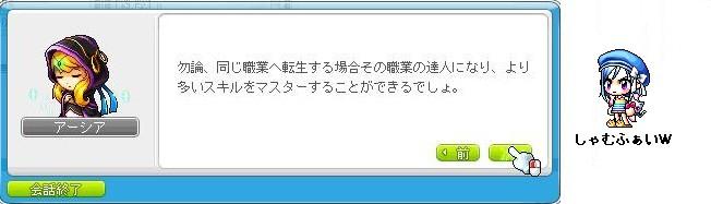 転生 (9)