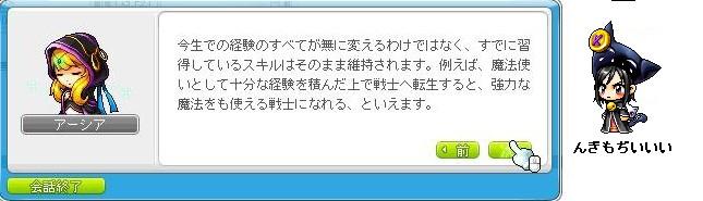 転生 (8)