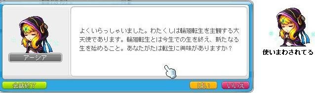 転生 (5)
