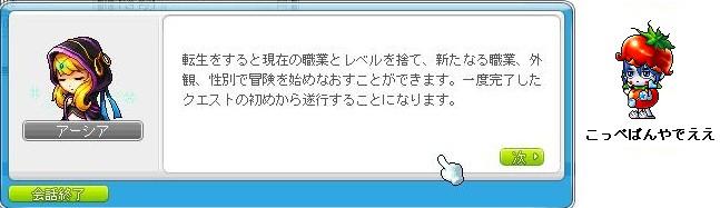 転生 (7)