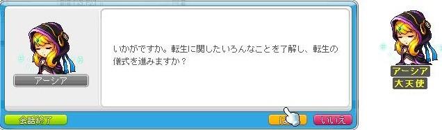 転生 (11)