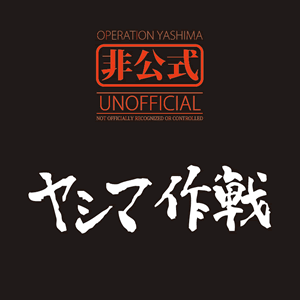 yashima04.png