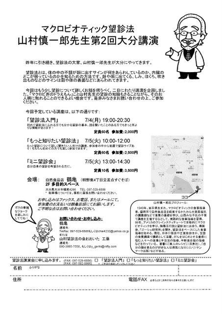 第2回山村先生大分講演チラシ(最終版)