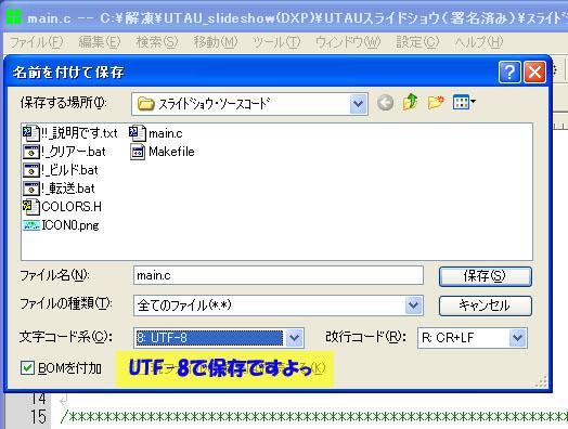 UTF8保存