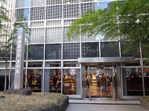 おかき処 播磨屋本店 東京 ...