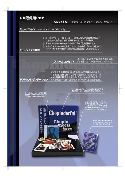 CD販促用POP解説-01
