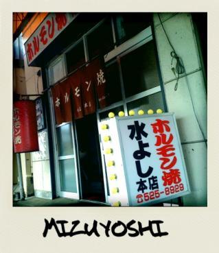 20100601mizuyoshi