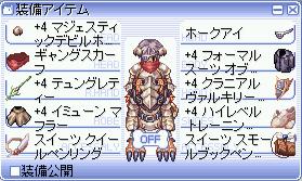 騎士装備2