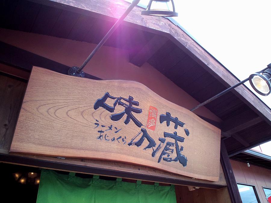 ラーメン味の蔵@北九州市門司区猿喰(さるはみ)(by au CASIO CA003)