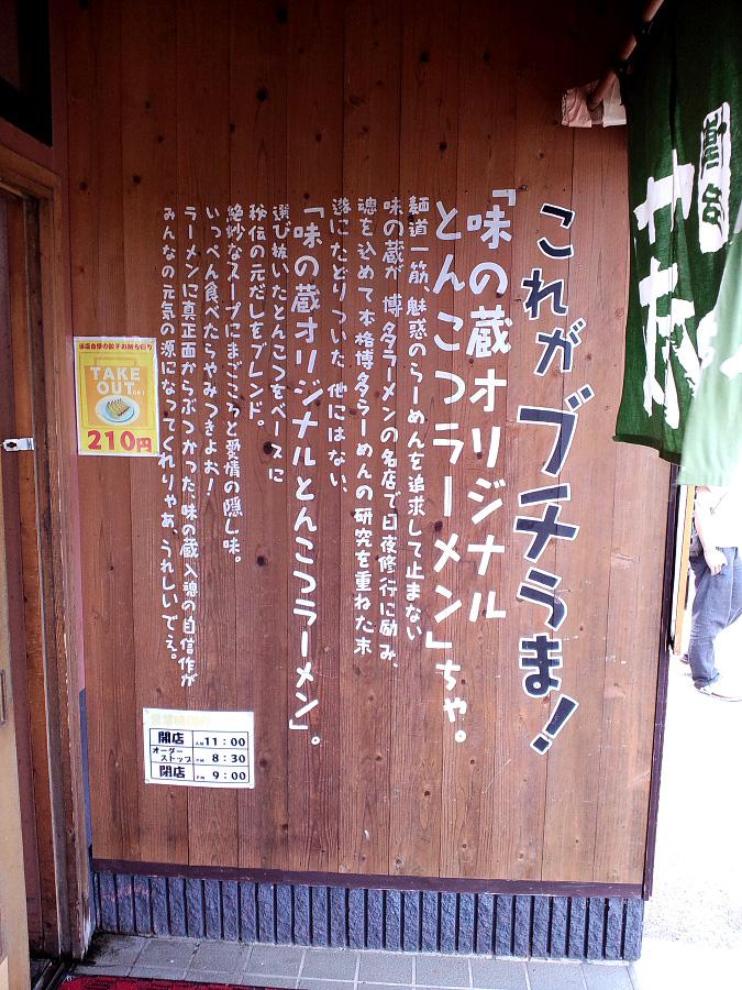 らーめん味の蔵・能書き@北九州市門司区猿喰(さるはみ)(by au CASIO CA003)