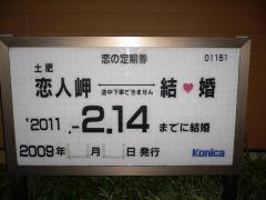 伊豆 (3)