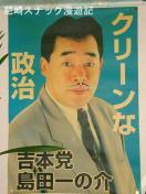 島田一の介