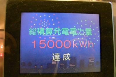 100430-15000kwh-02