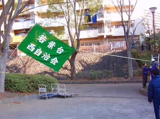 20100110西自治会新年賀詞交換会0002