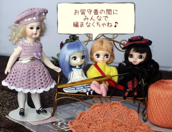 ちびっこ編み編み