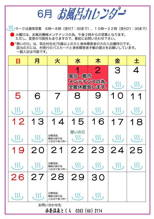 11--6月風呂カレンダーA3web