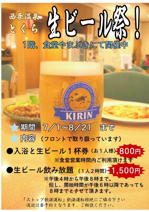 生ビールまつり