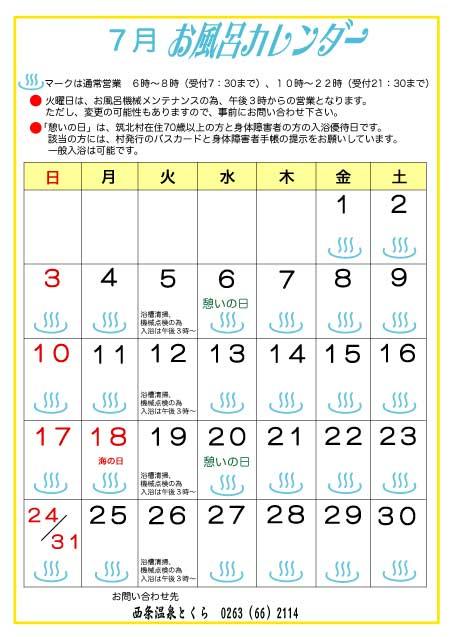 11--7月風呂カレンダーA3we