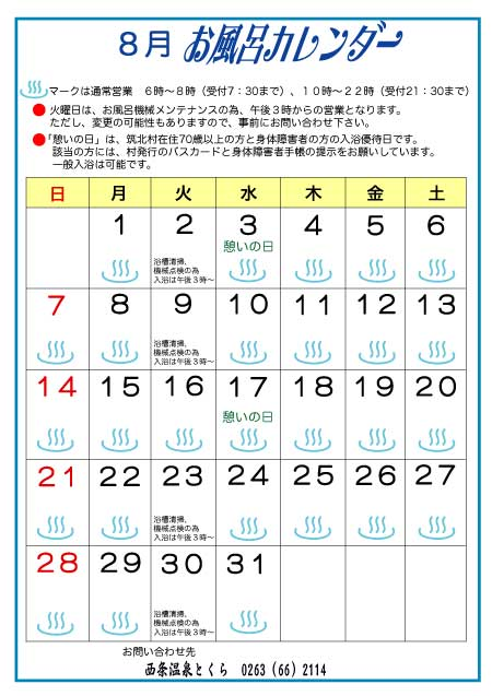 8月風呂カレンダー